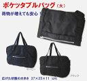 ポケッタブルバッグ マジックバッグ (大) 折りたたみバッグ バッグ 学生 通学バッグ ブラック ネイビー サブバッグ ス…