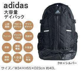 【トートバッグプレゼント】adidas アディダス デイパック リュック スクールバッグ スクールリュック 通学バッグ【大容量40L】バッグ/男の子/女の子/部活/通学/学生/高校生/中学生/YC59013
