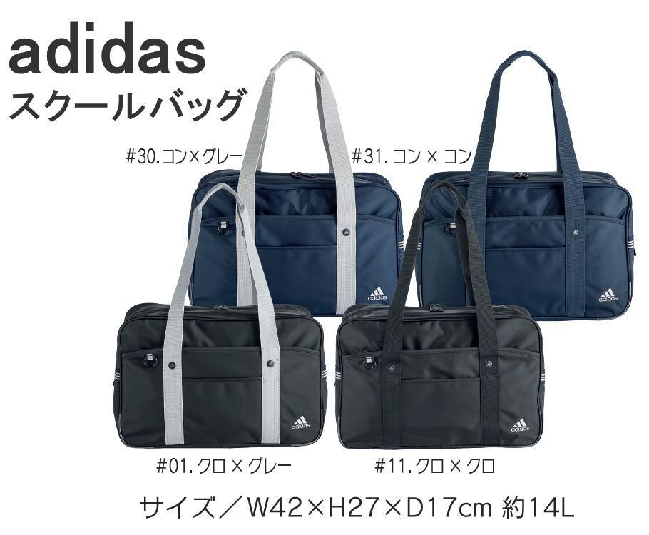 adidas アディダス スクールバッグ サブバッグ/男の子/女の子/通学鞄/高校生/中学生/YC59003