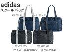 adidas アディダス スクールバッグ サブバッグ/通学バッグ/バッグ 学生/男の子/女の子/通学鞄/高校生/中学生/YC59003