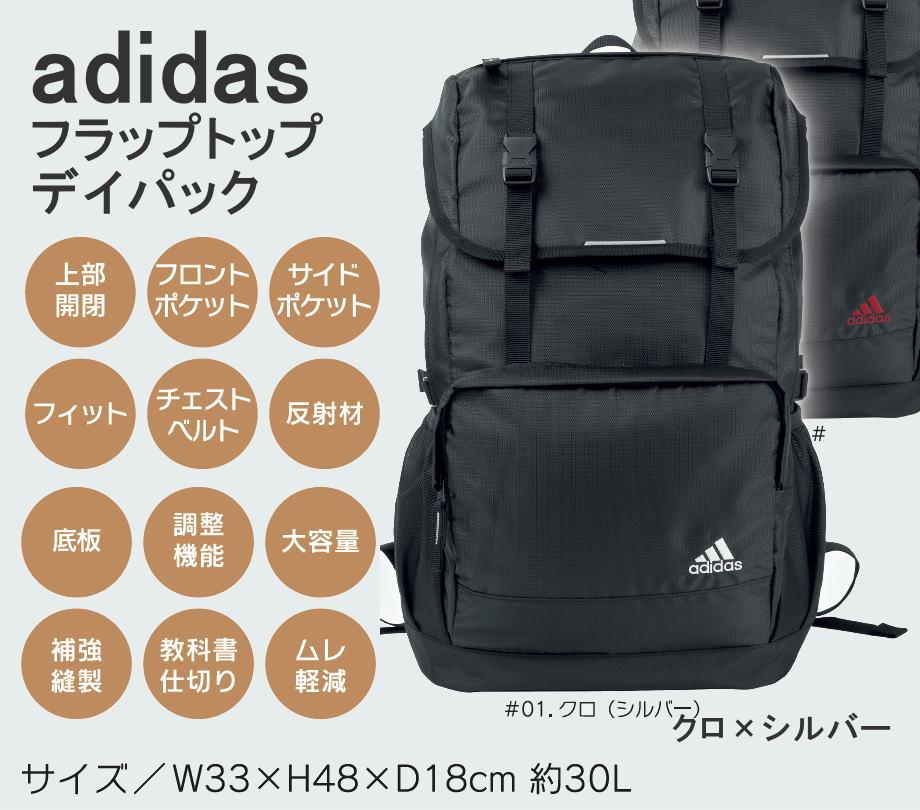 adidas アディダス フラップトップデイパック(リュック・スクールバッグ)大容量をスマートに収納/30L/丈夫/部活/通学鞄/高校生/中学生/ブラック/YC59035
