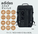 【トートバッグプレゼント】adidas アディダス スクエアデイパック リュック スクールバッグ スクールリュック 大容量…