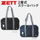 ZETT ゼット 2層式ナイロンスクールバッグ/ブラック/ネイビー/通学鞄