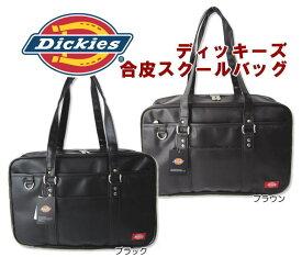 合皮スクールバッグ Dickies ディッキーズ 人気カジュアルブランド 通学鞄 スクールバッグ 通学バッグ バッグ 高校生 中学生 学生 制服バッグ ブラック ブラウン