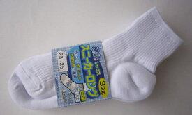 【抗菌防臭効果】3足組快適清潔ソックス スニーカーロング ホワイト スクールソックス TOMBOW