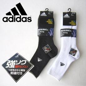 アディダス adidas クルーソックス(3足組)ワンポイント刺繍 ブランドロゴ メンズ靴下 ショート 24-26cm 26-28cm