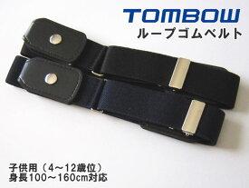 【ネコポスOK】ループゴムベルト 子供用 (適応身長100cm〜160cm)/トンボ学生服 ジュニア/スクール/日本製