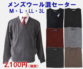 メンズVネックセーター ウール混 無地(ワンポイント刺繍なし)12G 丸洗いOK 全6色! 安い/男の子/男子/スクールニット/カジュアル/オフィス/ウォッシャブル
