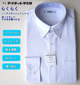 らくらくノーアイロンニットシャツ 男子 長袖 カッターシャツ スクールシャツ ブイヨット/男の子/学生/制服/ワイシャツ