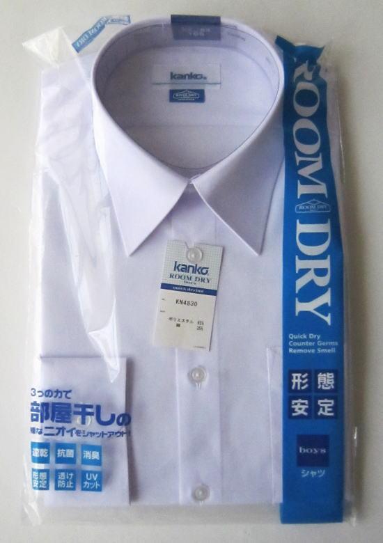 【形態安定】男子長袖スクールシャツルームドライシャツ カンコー