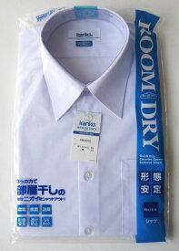 【形態安定】男子半袖スクールシャツ ルームドライシャツ 半袖スクールシャツ カンコー 制服 学生 通学 男の子 メンズシャツ