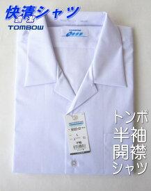 形態安定 抗菌防臭 快適清潔シャツ 半袖開襟シャツ・オープンカラー 男子 半袖スクールシャツ トンボ TOMBOW