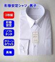 【3枚組】【形態安定】【B体】【長袖】男子スクールシャツ ワイシャツ/Yシャツ/白/定番/3枚セット/ノーアイロン/COLLEGE CLUB
