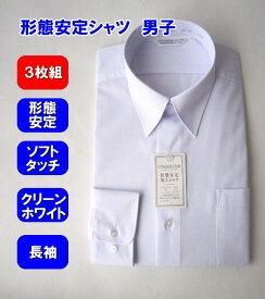 【3枚組】【形態安定】【長袖】男子スクールシャツ ワイシャツ/Yシャツ/白/定番/A体/3枚セット/ノーアイロン/COLLEGE CLUB