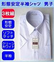 【3枚組】【形態安定】【半袖】男子スクールシャツ ワイシャツ/Yシャツ/白/定番/A体/3枚セット/ノーアイロン/COLLEGE CLUB