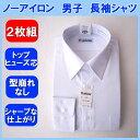 【2枚組】【形態安定】【長袖】男子スクールシャツ ワイシャツ/Yシャツ/白/定番/A体/2枚セット/ノーアイロン/Fashioner/ファッショナー
