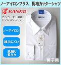 【形態安定】男子長袖カッターシャツ Dry Wash シワになりにくいスクールシャツ/A体/制服/150〜175サイズ