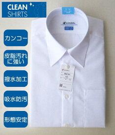 【形態安定】【汚れに強い】クリーンシャツ 男子半袖カッターシャツ ノーアイロン カンコー スクールシャツ/ワイシャツ/Yシャツ/制服/学生