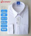 男子長袖カッターシャツ カンコー インフィニスタ ノーアイロンで着られるシャツ/スクールシャツ/制服