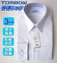 【3枚組】TOMBOW トンボ【形態安定加工】男子 長袖 カッターシャツ 快適清潔シャツ スクールシャツ 男の子 学生 制服…