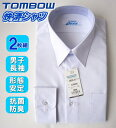 【2枚組】TOMBOW トンボ【形態安定加工】男子 長袖 カッターシャツ 快適清潔シャツ スクールシャツ 男の子 学生 制…