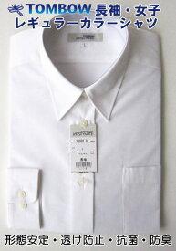 長袖レギュラーカラーシャツ 形態安定・透け防止・抗菌防臭 TOMBOW トンボスクールシャツ/レディース/女子用