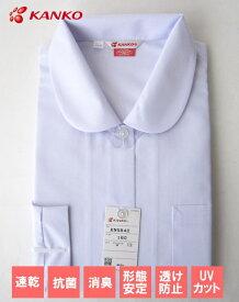 【形態安定】女子長袖スクールブラウス 丸衿 ルームドライシャツ カンコー 150〜175サイズ スクールブラウス