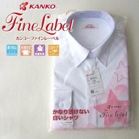 かなり透けない白いシャツ【形態安定】女子長袖スクールシャツ 高機能シャツ カンコー KANKO ファインレーベル