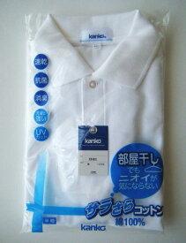 【男女兼用】 半袖ポロシャツ (綿100%)カンコー サラさらコットンポロシャツ通学・スクール・部活用に♪