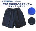 クォーターパンツ 140・150サイズ ロイヤルブルー・ネイビー TOMBOW sports wear トンボ/体操着/体操服/小学校/中…