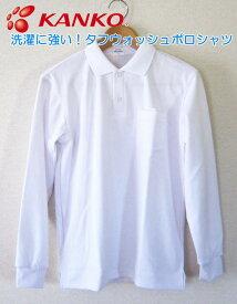 【2枚組】【送料無料】【男女兼用】【洗濯に強い!】長袖ポロシャツ カンコー タフウォッシュポロシャツ 通学・スクール・部活用に♪