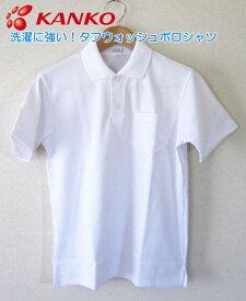 【男女兼用】【洗濯に強い!】半袖ポロシャツ カンコー タフウォッシュポロシャツ 通学・スクール・部活用に♪