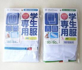 【ネコポスOK】学生服専用 洗濯ネット (制服上衣用・ズボン スカート用)
