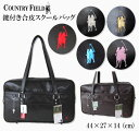 COUNTRY FIELD 合皮スクールバッグ 日本製 鍵付き スクールバッグ 大きめサイズ 通学バッグ 人気 通学鞄 バッグ 学生 …