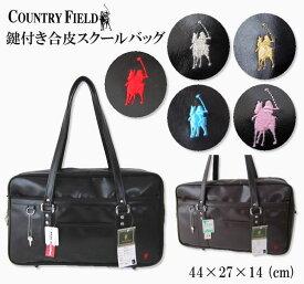 COUNTRY FIELD 合皮スクールバッグ 日本製 鍵付き スクールバッグ 大きめサイズ 通学バッグ 人気 通学鞄 バッグ 学生 高校生 中学生 制服バッグ ブラック ブラウン