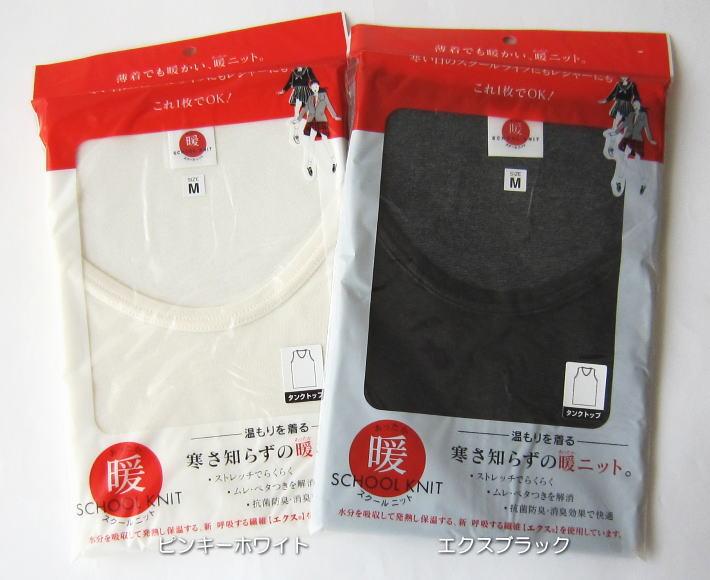 【ネコポスOK】【暖】あったか タンクトップシャツソフトタッチの発熱インナー