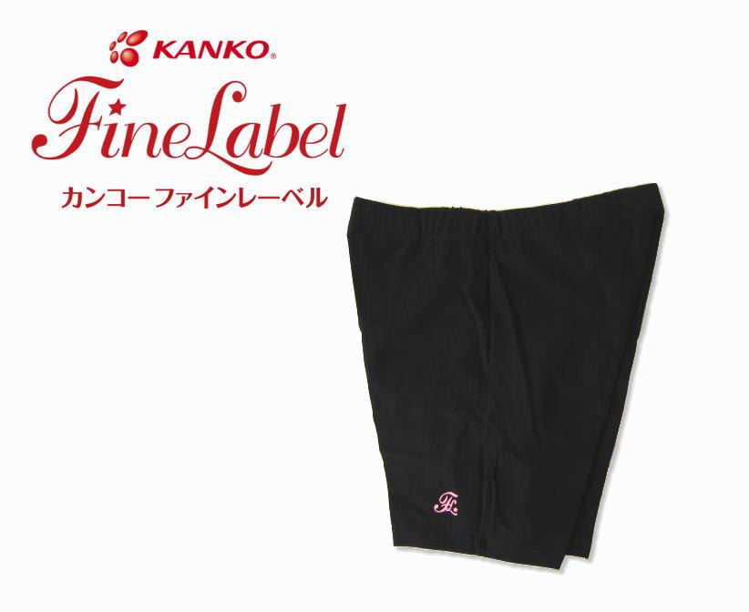【ネコポスOK】スパッツ ショート/ブラック/スクールインナー/kanko FineLabel カンコーファインレーベル