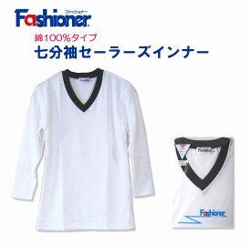 七分袖セーラーズインナー(白)綿100% Vネック Fashioner ファッショナー/セーラーズニット/中学生/高校生/制服/セーラー服インナー/下着/女の子/ガールズ/日本製