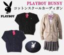 人気♪スクールカーディガン【女子】PLAYBOY Bunny プレイボーイ コットンカーディガン 学生/女の子/女子/高校生/中…