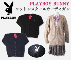 人気♪スクールカーディガン【女子】PLAYBOY Bunny プレイボーイ コットンカーディガン 学生/女の子/女子/高校生/中学生