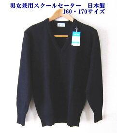 【男女兼用】スクールVセーター(ウール混・ウォッシャブル)160・170サイズ スクールセーター 紺 黒 グレー オフ白 チャコール エンジ ジュニアサイズ 学生 セーター スクール 日本製