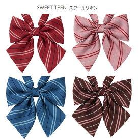 【ネコポスOK】スクールリボン ストライプ Sweet Teen カンコー スウィートティーン 女子高生/高校生/中学生/制服