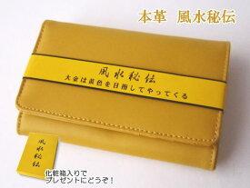 風水秘伝 本革2つ折り財布 3タイプ 黄色い財布 【金運アップ】【開運】【縁起】【風水】
