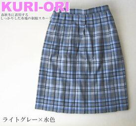 KURI-ORI スクールスカート 42cm丈 ライトグレー×水色 クリオリ/チェックスカート/スリーシーズンスカート/制服スカート