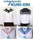 白セーラー服(長袖) 紺衿・ブルー衿・ピンク衿KURI-ORI クリオリ