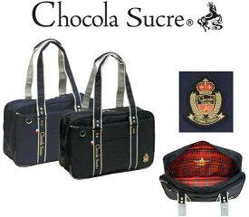 Chocola Sucre ショコラシュクレ バッグ スクールバッグ 通学バッグ スクール かばん カバン 鞄 スクール鞄 学校 学生 男子 女子 ナイロン