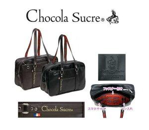 カバン 通学バッグ 人気 Chocola Sucre ショコラシュクレ 合皮 スクールバッグ バッグ 学生