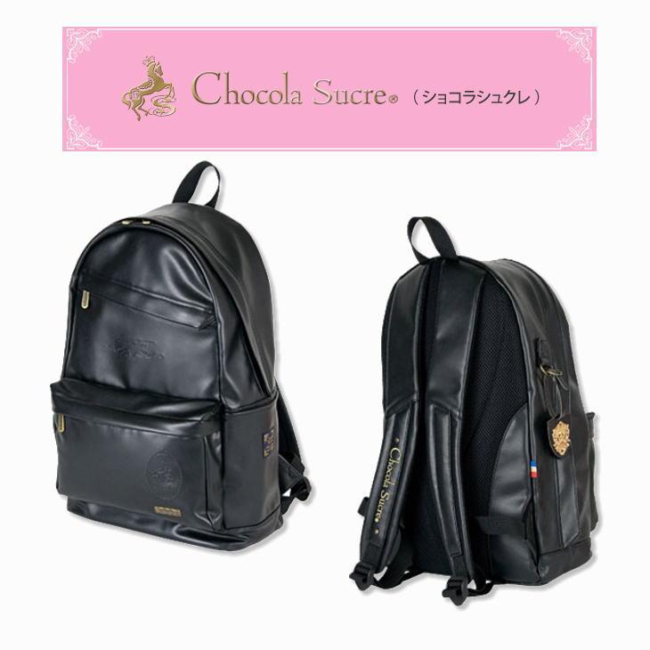 Chocola Sucre ショコラシュクレ 合皮デイパック エンブレムチャーム付き♪ リュック/スクールバッグ/通学鞄