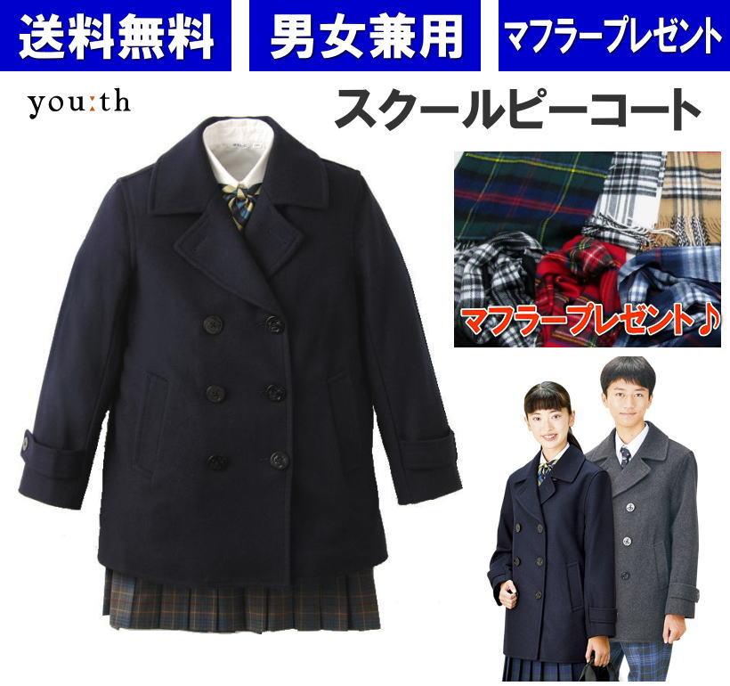 定番Pコート 紺【男女兼用】スクールコート(ピーコート)スタンダードなデザインで長年愛されている学生コート