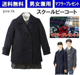 定番Pコート 紺 男女兼用 スクールコート ピーコート 学生